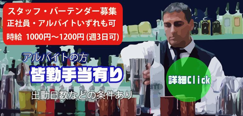 横浜、川崎、たまプラーザ、溝の口のバーテンダー、キッチンスタッフを募集する求人
