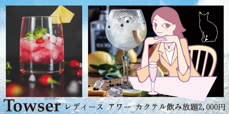関内、伊勢佐木町、野毛のバー時代屋タウザーのカクテル飲み放題レディースアワー