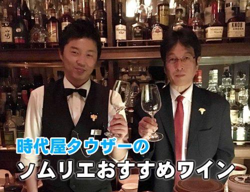 ソムリエおすすめワイン第八弾 – 関内店、川崎店提供