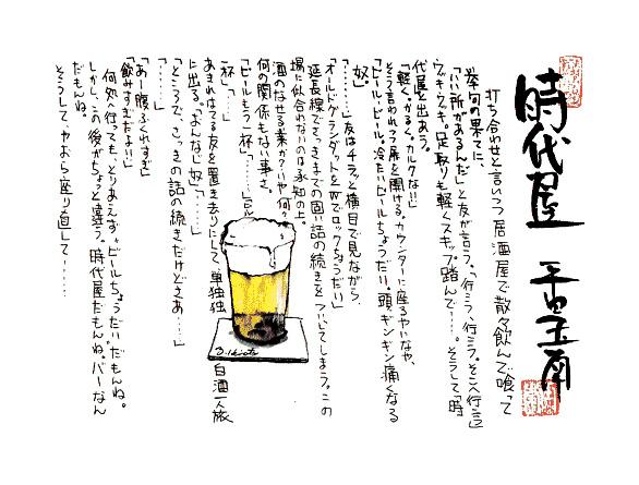 プロの著述家としてご活躍中の、平田 玉南様