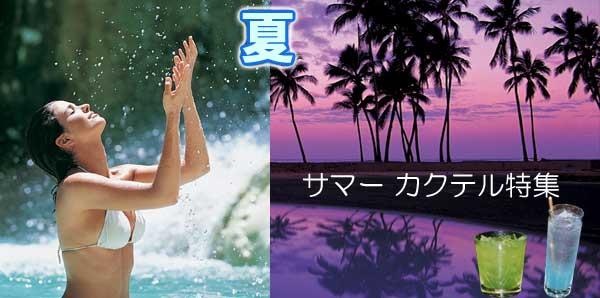 横浜、川崎、たまプラーザ、溝の口のバー時代屋オールドオークの夏にちなんだオリジナルカクテル・レシピと一覧