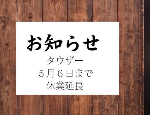タウザー5月6日まで休業