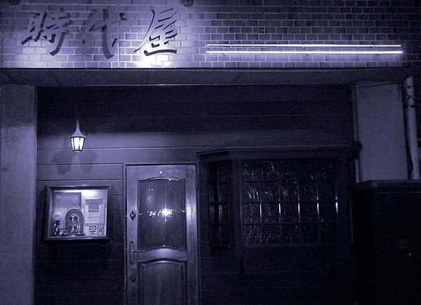 横浜市鶴見区のカクテル・バー時代屋本店