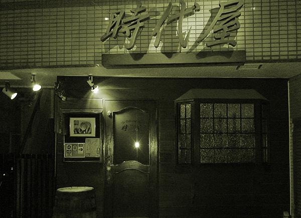 川崎駅前のカクテル・バー時代屋オールドオーク川崎店
