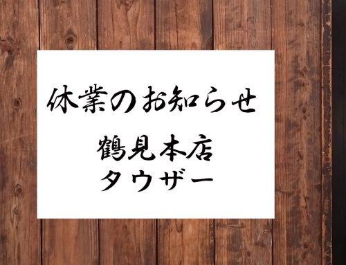 本店・タウザー休業のお知らせ‐4月28日~5月11日
