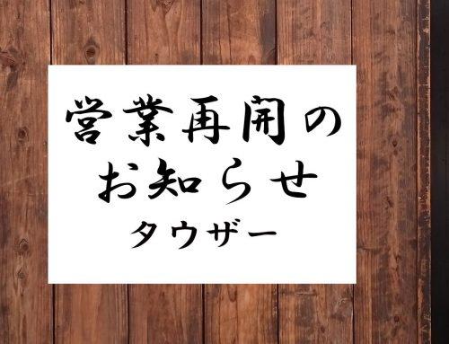 タウザー営業再開のお知らせ‐6月21日~