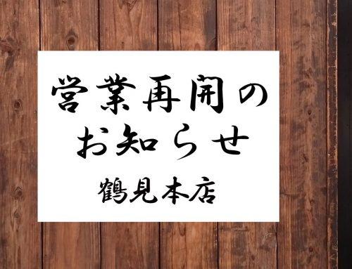 鶴見本店営業再開のお知らせ – 6月21日から