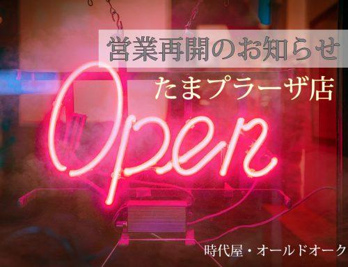 たまプラーザ店 – 営業再開のお知らせ – 9.1より