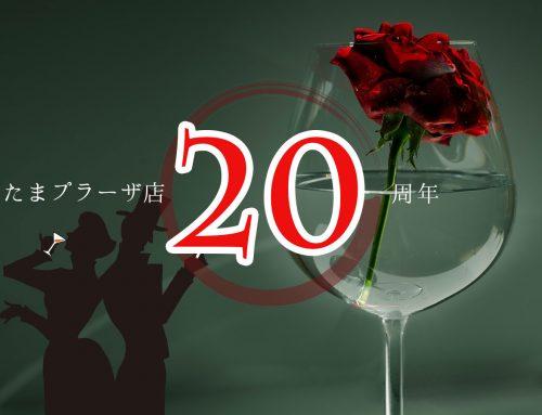 たまプラーザ店20周年!粗品プレゼント